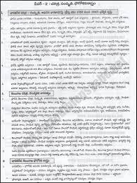 net paper pattern 2015 telangana tspsc telugu group i services exam syllabus 2015 subjects