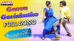 guvva gorinkatho full song subramanyam for sale songs sai