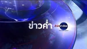 thailand tv news intro part 3 january 2016 youtube