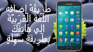 add language to android إضف الل غ ة ال ع ر ب ي ة ال ي ه ات ف ك ب ط ر يق ة س ه ل ة