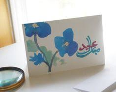 printable eid mubarak card digital greeting cards eid