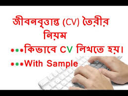 How To Prepare A Resume For Job Interview How To Write A Cv With Sample Tutorial Youtube