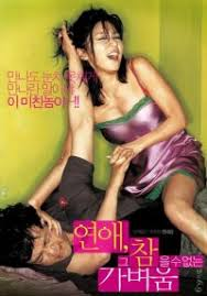 The Unbearable Lightness Of Being Movie The Unbearable Lightness Of Dating Korean Movie 2006 연애