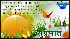 quotes new home blessings good morning images with quotes blessings in hindi pictures new