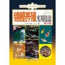 9787533763060 mining ju dong leisure time ornamental fish