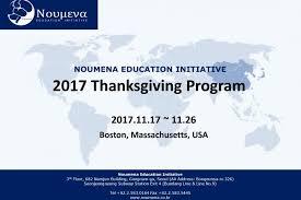 noumena programs noumena education initiative