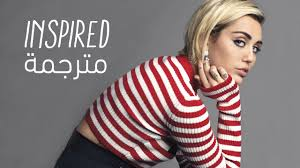 miley cyrus inspired مترجمة youtube