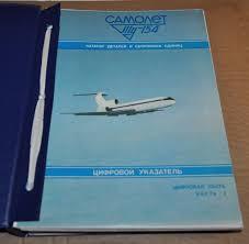 tu 154 aircraft aeroflot soviet book 2 parts manual digital index