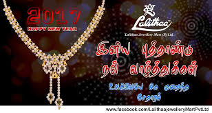 new year jewelry new year wishes a new year brings the lalithaa jewellery