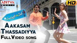 aakasam thassadiyya full video song subramanyam for sale video