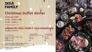 cuisine ik2a ikea family buffet dinner whereonsale