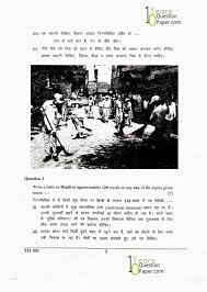 icse 2015 hindi class x board question paper 10 years question