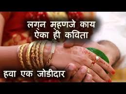 wedding quotes in marathi लग न म हणज क य ऐक ह कव त marathi