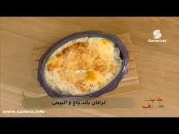 samira tv cuisine fares djidi 21 طريقة تحضير غراتان بالدجاج و البيض samira tv