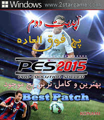 best patch the best patch for pes 2015 by 2stargame pes patch