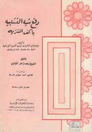 Meaning Of Pink Ibn Al Jawzi Explains The Actual Meaning Of Hadith Ad Dahak Whose
