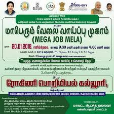 Seeking Season 1 Mega Seeking Mela Was Successfully Organised And Done By