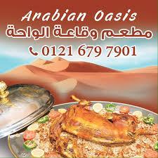 arabian oasis restuarant مطعم واقاعة ألواحه home