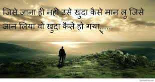 sad quotes hindi images wallpapers photos 2017 2018