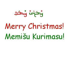 how to say merry in japanese mathmarkstrainones