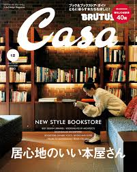 usd 33 17 spot new style of japanese design magazine casa brutus