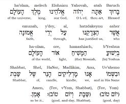 shabbat candles tree of life in yeshua