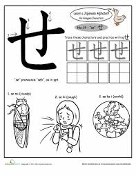 hiragana alphabet alphabet worksheets and the japanese