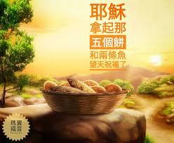 fa軋des de cuisine mejores 456 imágenes de gospel en citas de la biblia
