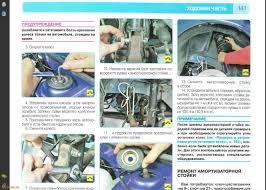 reno sandero 2008 download the repair manual