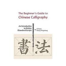 beginner u0027s guide to chinese calligraphy an introduction to