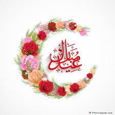 Happy Wedding Elsoar Best 25 Happy Eid Al Adha Ideas On Pinterest Happy Eid Cards