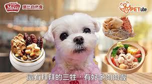 駑ission cuisine 2 哈寵petube no 3 過年飲食危機out hotpets 哈寵誌