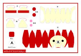 i love kawaii rilakkuma free printable diy christmas paper crafts