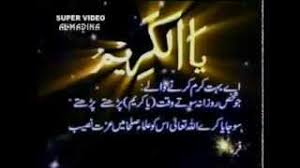 download mp3 asmaul husna youtube et télécharger 99 names of allah with their benefits in urdu