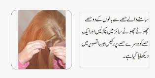 pakistani hair cutting videos reverse roll hair style in urdu the famous pakistani 2015