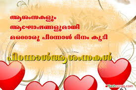 wedding wishes malayalam scrap happy birthday wishes flashscrap