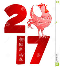 2017 chinese zodiac sign red rooster as symbol for 2017 by chinese zodiac stock vector