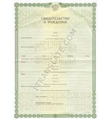 diploma samples certificates ukrainian russian birth certificate translation services certified
