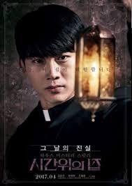 film horor wer main film horor lagi poster taecyeon 2pm di house of the