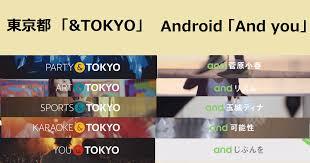 炎上 東京五輪の u0026tokyo のコンセプトがgoogleアンドロイドの and
