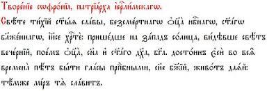 Father Of Lights Lyrics Phos Hilaron Wikipedia