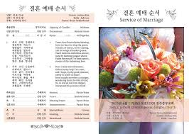 wedding bulletin sles this korean wedding aaron