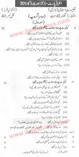 islamiyat guess paper for annual exam inter 2015 bise lahore