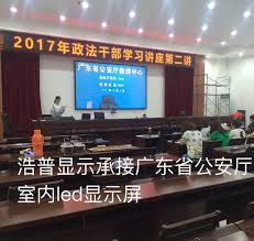 led bureau command center of guangdong provincial security bureau