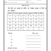a2zworksheets worksheets of language hindi hindi practice
