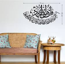 buy decor kafe decal style islamic wall sticker wall poster pvc decals design islamic urdu quote wall sticker pvc vinyl 50 cm x