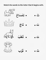 mikahaziq alif ba ta arabic letters worksheet for mikail 06 oct