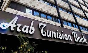 si e atb tunisie atb produit bancaire en hausse de 14 23 en 2017