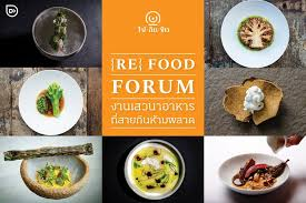 cuisine re re food forum ไปก นข าว paikinkao