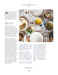 taille 騅ier cuisine phuket estate